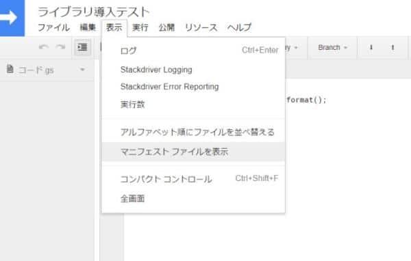Google Apps Script(GAS)のライブラリのプロジェクトキーを調べる方法、マニュフェストファイルを表示する