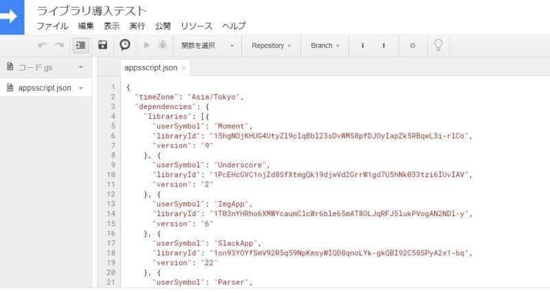 Google Apps Script(GAS)のライブラリのプロジェクトキーを調べる方法、マニュフェストファイルにあるLibraryIDを調べる