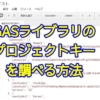 Google Apps Script(GAS)のライブラリのプロジェクトキーを忘れた際に調べる方法