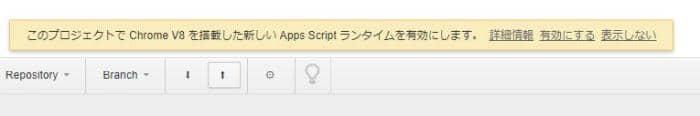 Google Apps Script(GAS)のスクリプトエディタでV8以前のRhinoランタイムを使用している場合に表示されるメッセージ