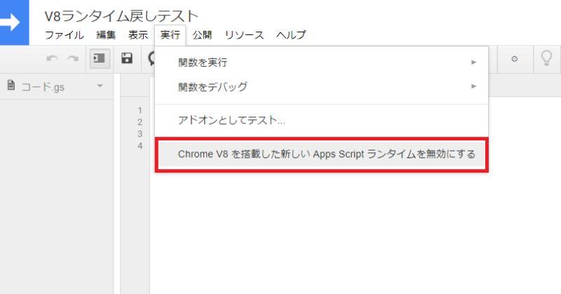 Google Apps Script(GAS)のV8ランタイムを旧バージョンのRhinoランタイムに戻す方法