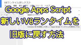 Google Apps Script(GAS)の2020年2月に対応したV8ランタイムから旧バージョンに戻す方法を解説