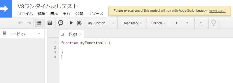 Google Apps ScriptのV8ランタイムを無効にしたあとに表示されるメッセージ「Future executions of this project will run with Apps Script Legacy.」
