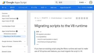 Google Apps Script(GAS)の新しいV8ランタイムを既存のスクリプトに適用するのは避けるべき3つの理由