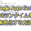 Google Apps Script(GAS)で新しいV8ランタイムを有効化して実行する方法