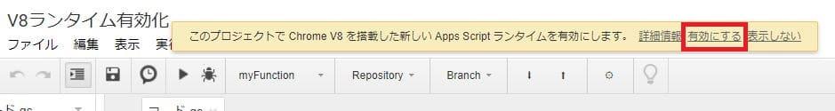 Google Apps Script(GAS)でV8ランタイムが無効になっているプロジェクトをスクリプトエディタで開いたときに表示されるメッセージ