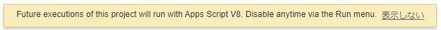 Google Apps Script(GAS)でV8ランタイムを有効化した際に表示されるメッセージ