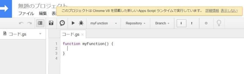 Google Apps Script(GAS)の新規プロジェクト作成時には、V8ランタイムが自動的に有効化されている