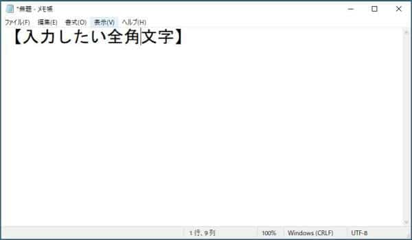 スプレッドシートの数式・関数で日本語を入力したい場合は、メモ帳などで入力したものをコピペする