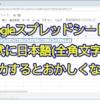 Googleスプレッドシートで数式として日本語(全角文字)を入力すると、おかしくなる事象が起きる件