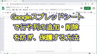 Googleスプレッドシートで行や列の追加(挿入)・削除を防ぎ、保護する方法