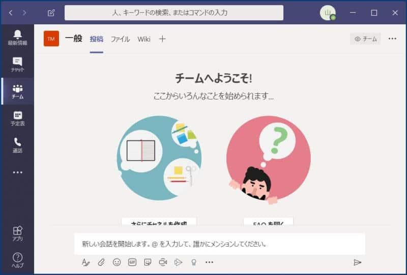 マイクロソフトTeamsの自分のステータスを変更する方法①(アプリ編)