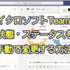 マイクロソフトのコミュニケーションツール「Teams」でアカウントの状態・ステータスを手動で設定・変更する方法