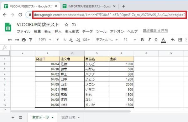 スプレッドシートのIMPORTRANGE関数の1つ目の引数で指定するスプレッドシートURLはブラウザのURL欄に表示