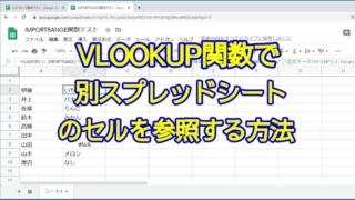 VLOOKUP関数でIMPORTRANGE関数を使って、別のスプレッドシートのセルを参照する方法