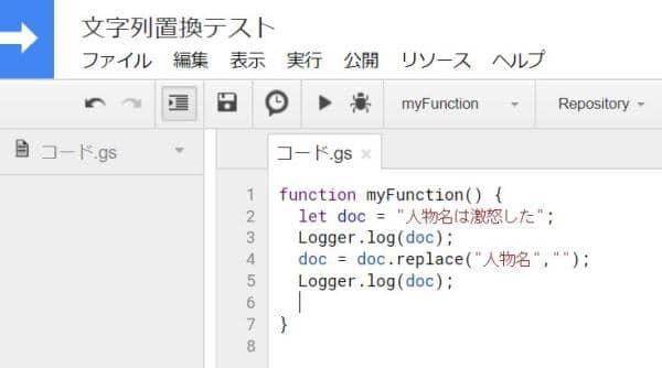 Google Apps Scriptでreplaceメソッドを使うと、特定文字の削除も可能