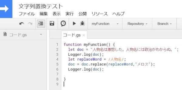 Google Apps Scriptのreplaceメソッドでは正規表現を使った置換(置き換え)も可能