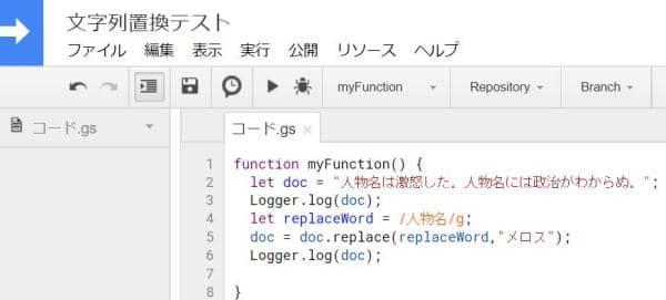 Google Apps Script(GAS)のreplaceメソッドで複数回置換を1回で行うサンプルコード