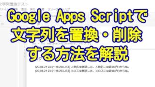 Google Apps Script(GAS)で文字列の置換(置き換え)・削除する方法(replaceメソッド)