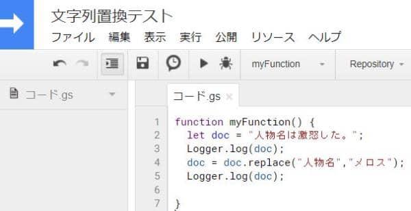Google Apps Script(GAS)で文字列を置換するreplaceメソッドを使ったサンプルコードのスクリプトエディタ画面