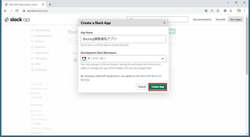 slackAPIでのボットアプリ作成手順ーアプリ名と紐付けるSlackワークスペースを入力