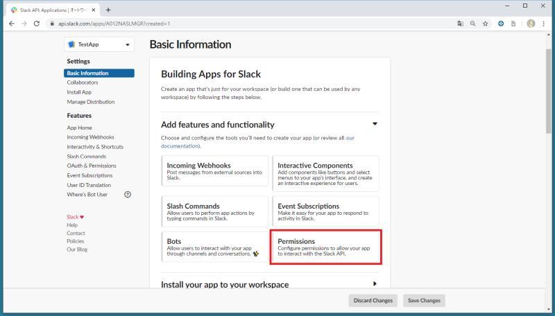 slackAPIでのボットアプリ作成手順ーslackアプリ設定画面で「Permisson」をクリック