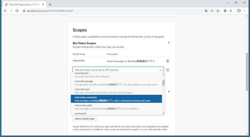 slackAPIでのボットアプリ作成手順ーslackアプリ設定画面でボット用の権限周りのスコープで「chat:write.customize」のパーミッションを付与