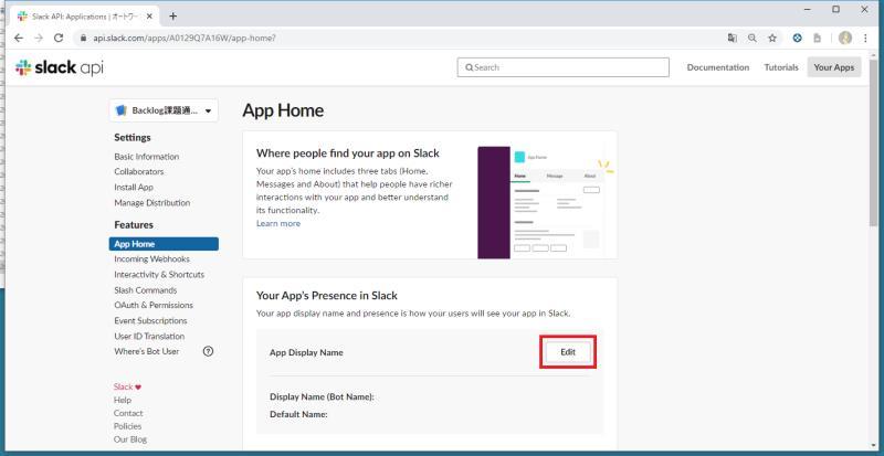 slackAPIでのボットアプリ作成手順ーslackアプリ設定画面でボット用の名前や表示名を設定する