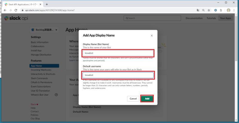 slackAPIでのボットアプリ作成手順ーボットの表示名とアカウント名を入力し、設定する