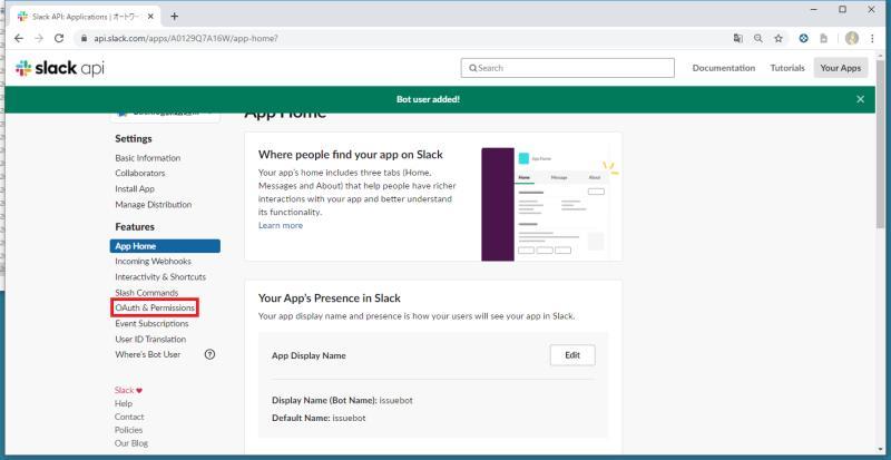slackAPIでのボットアプリ作成手順ーボットが追加されたとのメッセージが表示される