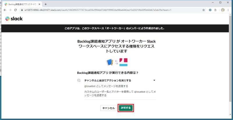 slack apiで作成したボット用slackアプリをワークスペースに権限許可を行う