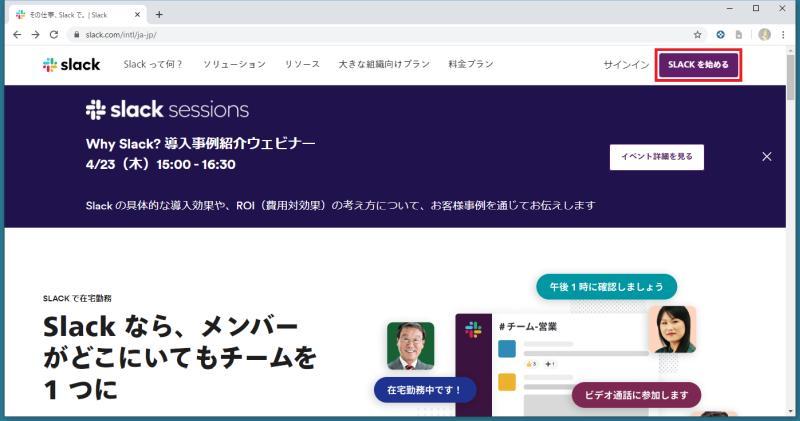 Slackのワークスペース作成方法①ーSlackのページにアクセスする