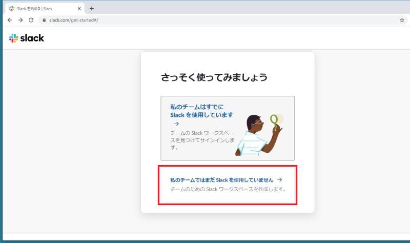 Slackのワークスペース作成方法②ーSlackワークスペースを作成する