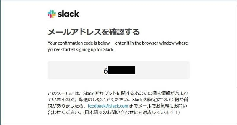 Slackのワークスペース作成方法④ー入力したメールアドレス宛にメールが届き、確認コード・番号を確認する