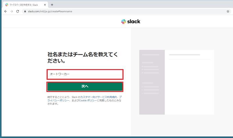Slackのワークスペース作成方法⑤ーSlackのワークスペース名を入力する