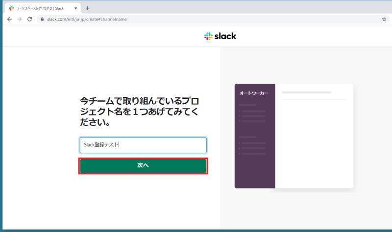 Slackのワークスペース作成方法⑤ーSlackのチャンネル名を入力する
