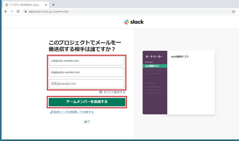 Slackのワークスペース作成方法⑧ーSlackのワークスペースに招待したい人のメールアドレスを入力します