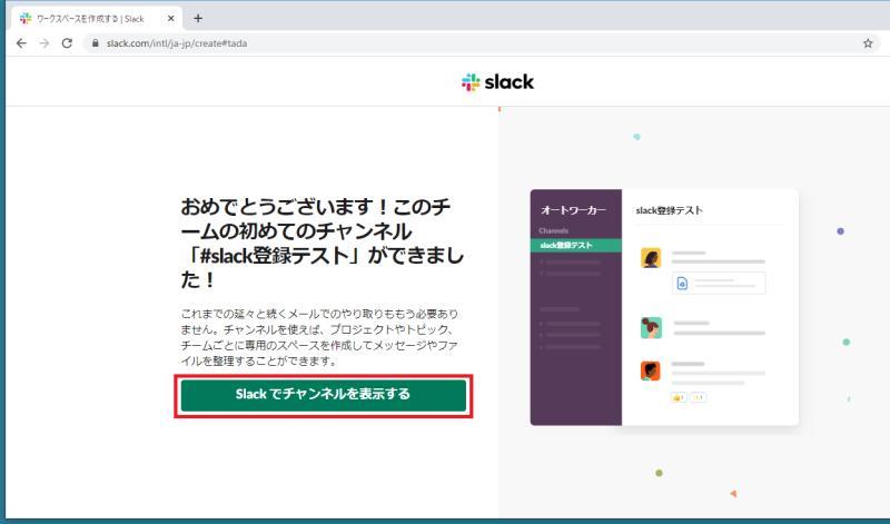 Slackのワークスペース作成方法⑨ーSlackのワークスペース作成完了で、Slack利用開始