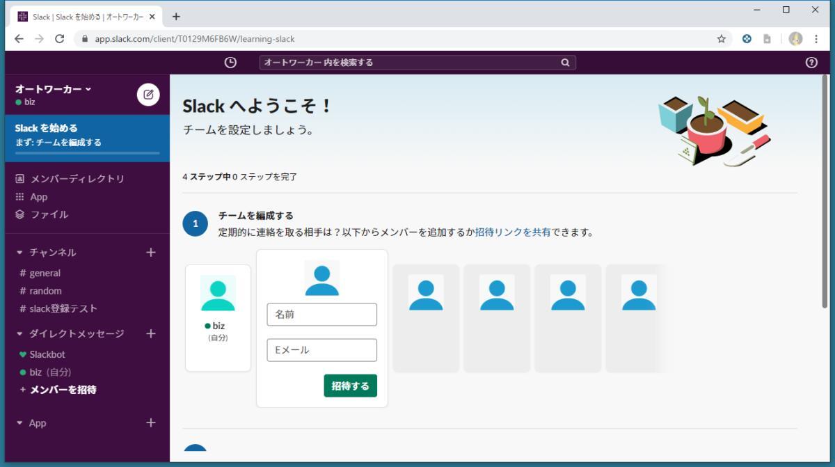 【2020年版】初めてのSlackの始め方~ワークスペース作成方法を詳細解説
