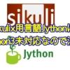 sikulix用プログラミング言語Jythonはpython2.7まで対応で、python3には対応していないので注意