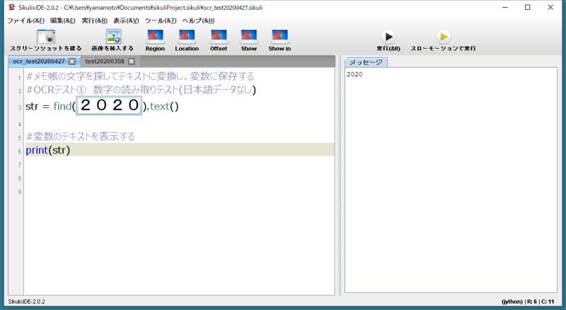 sikulixのOCR、textメソッドを使ったメモ帳に書かれた半角数字の読み取り