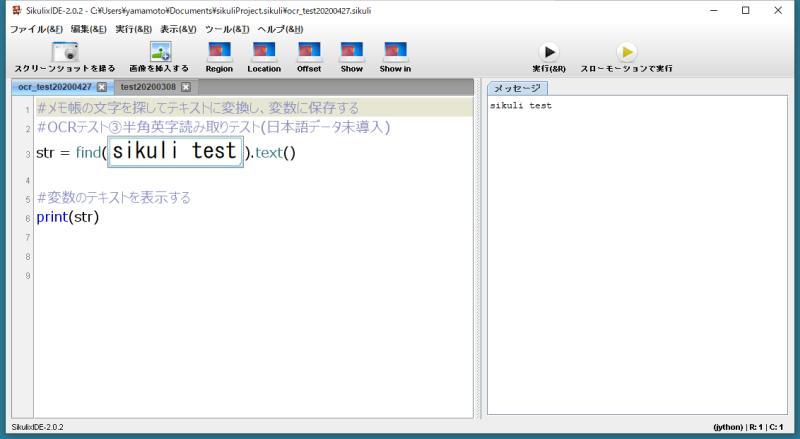 sikulixのOCR、textメソッドを使ったメモ帳に書かれた半角英字sikulix testの読み取り