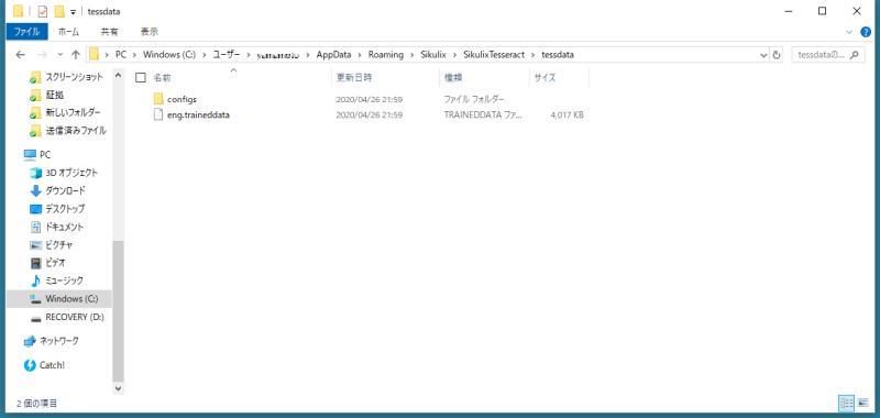 sikulixをインストールした際にTesseractの英語用OCRデータが格納されるディレクトリ