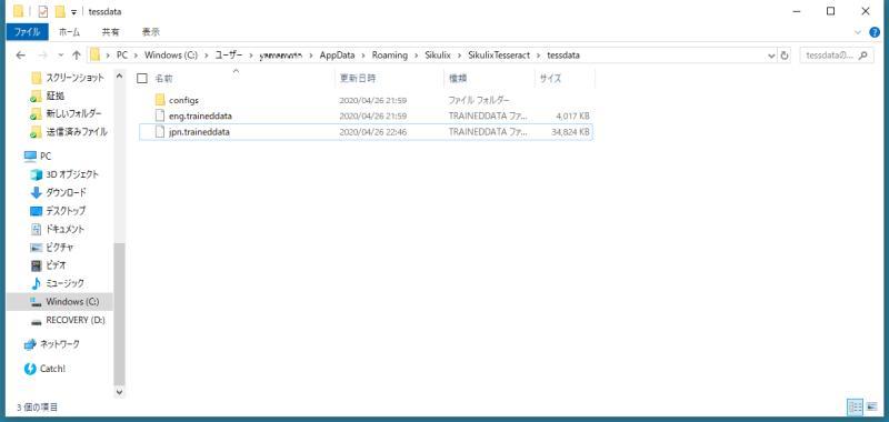 githubからダウンロードしたTesseractの日本語用データ「jpn.traineddata」をsikulixのディレクトリに配置する