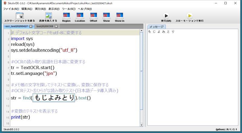 sikulixでOCRエンジンのTesseractの日本語訓練データを設定し、日本語を実際に読み取るサンプルコード