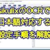 自動化ツールsikulixのOCR機能を英語だけでなく、日本語にも対応する設定手順と読み取りのサンプルコードを解説
