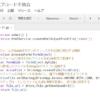 Google Apps Script(GAS)で用意したHTMLフォーム経由でGoogleドライブに画像ファイルなどをアップロードすると破損して読み込めなくなるバグが発生する
