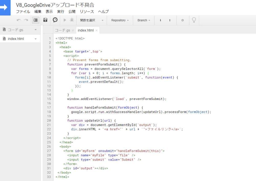 不具合を起こすGASで作成したフォームのHTMLファイル