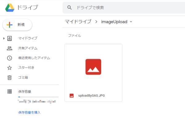 Google Apps Script(GAS)のスクリプトを使ってGoogle driveにアップロードした画像ファイル