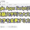 Google Apps Script(GAS)の英語アルファベット文字列で、小文字・大文字を変換する方法